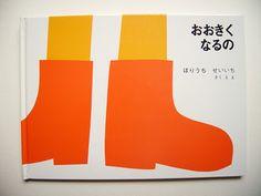 """""""We Are Growing"""" de Seiichi Horiuchi."""