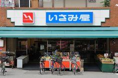 いさみ屋 要町店 - 1-18-7 Kanamechō, Toshima-ku, Tōkyō / 東京都豊島区要町1-18-7