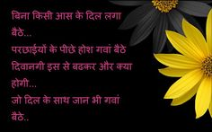 Images hi images shayari 2016: Beautiful hindi love shayari 2016