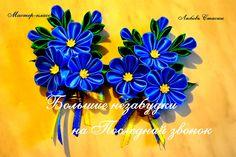 Большие незабудки/Бутоньерка выпускнику на Последний звонок/Large forget...