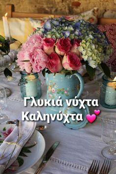 Good Night, Good Morning, Table Decorations, Nighty Night, Buen Dia, Bonjour, Good Night Wishes, Good Morning Wishes, Dinner Table Decorations