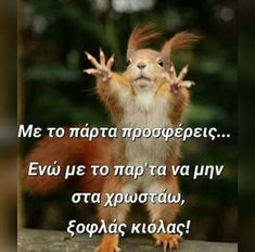 Funny Greek Quotes, Laugh Out Loud, Good Morning, Funny Pictures, Life Quotes, Funny Memes, Humor, Sayings, Retro