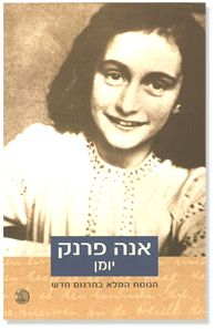 Anne frank diary of a young girl any nice edition anne frank anne frank a jewish teenager who spent two years hiding in a secret annex in amsterdam is remembered for the diary she kept of her experiences fandeluxe Epub