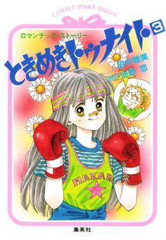 Tokimeki Tonight novel vol. 3 koi ikeno See more color pages at Tokimeki Tonight Library! 90 Anime, Anime Art, Cartoon Toys, Girl Cartoon, Manga Covers, Manga Artist, Manga Illustration, Happy Fun, Kawaii