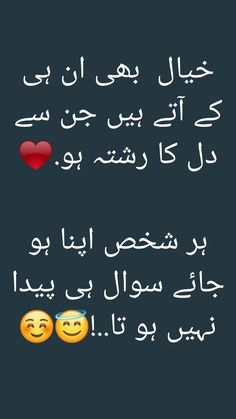 True Feelings Quotes, Poetry Feelings, My Poetry, Reality Quotes, Sad Quotes, Qoutes, Urdu Funny Poetry, Poetry Quotes In Urdu, Best Urdu Poetry Images