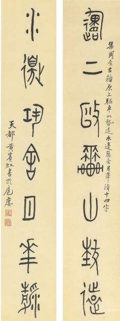 Huang Binhong 1864-1955 COUPLET IN SEAL SCRIPT signed Tiandu Huang Binhong, with two seals of the artist, huang bin hong, qing zhao tai ink on paper, a pair of hanging scrolls 137.8 by 24.8 cm. 54 1/4  by 9 3/4  in  黃賓虹 1864-1955 篆書七言聯 款書: 原上驅車山勢遠,水邊築舍月華清。 集周金古籀「原上驅車山勢遠,水邊築舍月華清」十四字,天都黃賓虹書於扈樓。 鈐印: 黃賓虹、青照臺   水墨紙本 一對 137.8 X 24.8 釐米