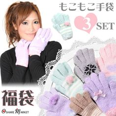 Rakuten: Three sets of lucky bag ● bulky soft and fluffy lacing braid gloves- Shopping Japanese products from Japan