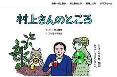 Murakami (y amigos)