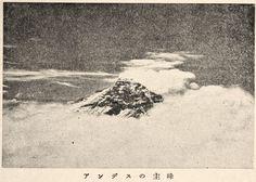 """Main Peak of the Andes"", Juvenile Encyclopedia, 1932 Vol. 14 World Geography 兒童百科大辭典 第十四巻 地理篇(三) 玉川學園出版部 昭和七年"