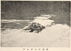 """Main Peak of the Andes"", Juvenile Encyclopedia, 1932 Vol. 14 World Geography 兒童百科大辭典 第十四巻 地理篇(三) 玉川學園出版部 昭和七年"