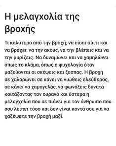 New quotes greek greece 18 Ideas New Quotes, Lyric Quotes, Family Quotes, Happy Quotes, True Quotes, Bible Quotes, Quotes To Live By, Positive Quotes, Funny Quotes