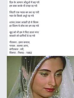 Dil ke arman asuwon me salma Aaga Saddest Songs, Best Songs, Love Songs, Old Bollywood Songs, Bollywood Quotes, Old Song Lyrics, Song Lyric Quotes, Hindi Old Songs, Evergreen Songs