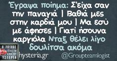 Έγραψα ποίημα: Σ'είχα σαν την παναγιά Βαθιά μες στην καρδιά μου Μα εσύ με άφησες Γιατί ήσουνα καργιόλα Νταξ θέλει λίγο δουλίτσα ακόμα Greek Quotes, Out Loud, Jokes, Lol, Messages, Humor, Funny, Husky Jokes, Humour