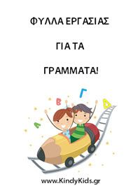Speech Therapy, Crafts For Kids, Ebooks, Family Guy, Lettering, Education, Children, Greek, Baby