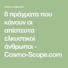 8 πράγματα που κάνουν οι απίστευτα ελκυστικοί άνθρωποι - Cosmo-Scope.com Confidence, Personal Style, Wisdom, Blog, Life, Blogging, Self Confidence