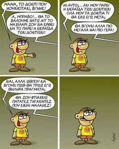 Funny Greek, Kato, Funny Cartoons, Minions, Lol, Humor, Comics, Funny Stuff, Sweets