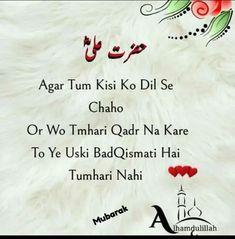 Hazrat Ali, Ali Quotes, Dil Se, Arabic Calligraphy, All Quotes, Arabic Calligraphy Art