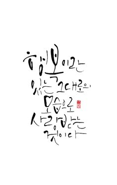 calligraphy_행복이란 있는 그대로의 모습으로 사랑받는 것이다_영화 <꾸뻬씨의 행복여행>