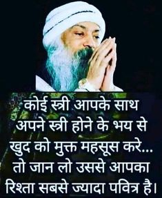 [New] The 10 All-Time Best Home Decor (in the World) - mohmaya Osho Quotes On Life, Osho Hindi Quotes, Believe In God Quotes, Hindi Quotes Images, First Love Quotes, Shyari Quotes, Life Quotes Pictures, Life Quotes To Live By, Reality Quotes