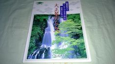 Tokyo Musical College - Taishogoto Music Instruction Book With Free Postage #TokyoMusicalCollegePublication