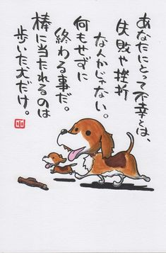 Japanese Quotes, Famous Quotes, Life Quotes, Language, Words, Artwork, Fictional Characters, Image, Music