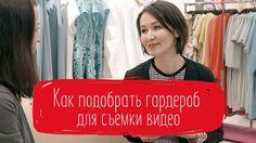 Тренды сезона 2017: БАЗОВЫЙ ГАРДЕРОБ для видеоблогера. СОВЕТЫ СТИЛИСТА  ...