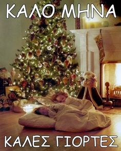 Modern Country Style: How To Have Your Best Ever Christmas. Merry Christmas To All, Modern Christmas, Country Christmas, Christmas Art, Christmas Tree Decorations, Christmas Lights, Christmas Holidays, Modern Country Style, Christmas Interiors