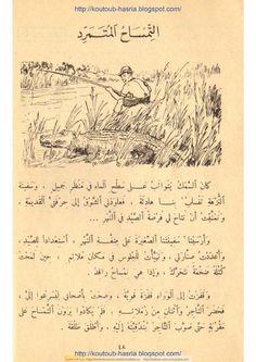 حدائق القراءة الجزء 3 التمساح المتمرد 001