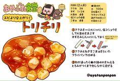 """杏耶aya「あやぶた食堂」発売中♡さんはTwitterを使っています: """"あやぶた食堂 エビより安上がり! 「トリチリ」 調味料が多いと思いがちですが結構簡単にできるチリソースもどき!♡ 鶏肉であれば何でも合います! トリチリ丼もオススメです♡♡ http://t.co/pset85qGeb"""""""