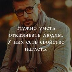 Одноклассники Clever Quotes, Life Rules, Expressions, Meaning Of Life, Some Quotes, Good Thoughts, Self Development, Bible Quotes, Quotations