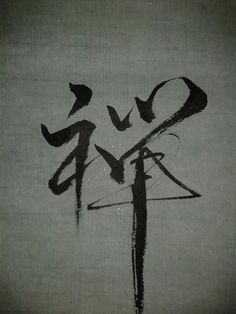 Asian zen word art