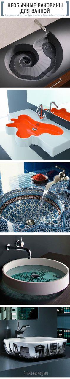 Необычные раковины для ванной комнаты