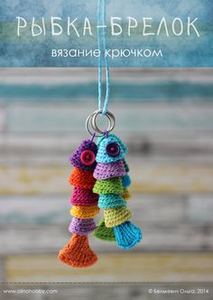 "OlinoHobby: crochet fish (keychain) Мастер-класс ""Вязаная рыбка-брелок"""