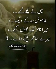 Urdu Poetry And Quotes Urdu Funny Poetry, Funny Quotes In Urdu, Poetry Quotes In Urdu, Best Urdu Poetry Images, Love Poetry Urdu, Sad Quotes, Quotations, Deep Poetry, Heart Quotes