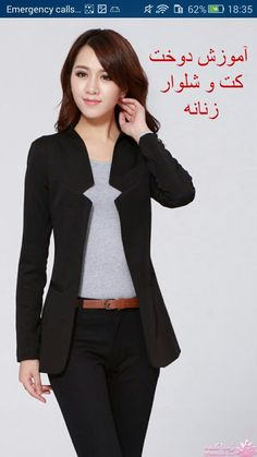 Blazer, Jackets, Women, Fashion, Down Jackets, Moda, Fashion Styles, Blazers, Fashion Illustrations