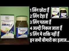 Men Health Tips, Natural Health Tips, Good Health Tips, Health And Fitness Tips, Ayurvedic Plants, Ayurvedic Remedies, Motivation Youtube, Home Health Remedies