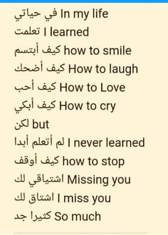 Arabic Text, Arabic Phrases, Arabic Words, English Language Course, English Language Learning, Learn English Words, English Phrases, English Exam, Arabic English Quotes