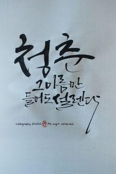 부천캘리/중동캘리/부평캘리/상동캘리/좋은글 : 네이버 블로그 Korean Handwriting, Caligraphy, Diy And Crafts, Symbols, Japanese, Japanese Language, Glyphs, Icons