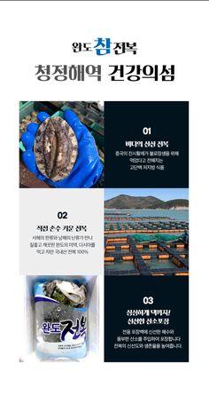 상세페이지디자인: 스토어팜 농수산물 전복 이벤트 상세페이지 제작♥ : 네이버 블로그 Ui Ux, Layout, Detail, Page Layout