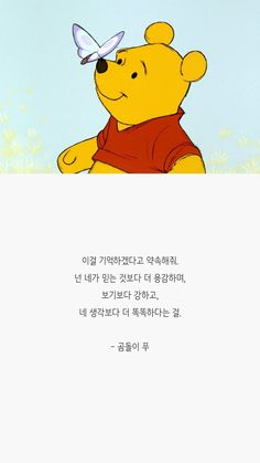 Korean Phrases, Korean Quotes, Korean Words, Korean Letters, Prayer Poems, Korean Writing, Korean Language Learning, Motivational Quotes, Inspirational Quotes
