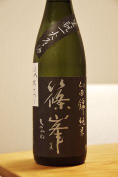 shinomine yamadanishiki junmai kimoto sake 篠峯 山田錦 純米 生酛 日本酒