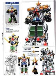 Super Sentai Art Collection These are my newer scans of the book and not the Thai-Toku scans. Power Rangers Zeo, Power Rangers Megazord, Power Rangers Ninja Steel, Go Go Power Rangers, Mighty Morphin Power Rangers, Power Ranger Party, Alternative Comics, Cool Robots, Fanart