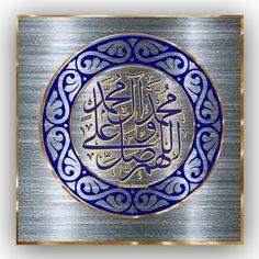 اللهم صل على محمد وال محمد O Allah, bénis Muhammad et la famille de Muhammad