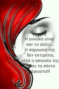 Greek Quotes, Loving U, True Words, Letters, Messages, Mood, Feelings, Letter