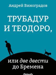 http://animedia-company.cz/ebooks-catalog/trubadur-i-teodoro/