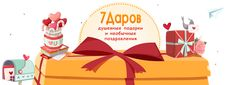 7 даров Secret Santa, Happy, Gifts, Presents, Secret Pal, Ser Feliz, Happiness, Gifs, Gift