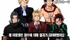 ok but we all know why they are all together in this fanart and i'm crying rn Drawing Practice, Otaku Anime, Aesthetic Art, One Piece, Fan Art, Shit Happens, Twitter, Movie Posters, Fictional Characters