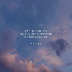 분명히 너도 최선을 다하고 나도 최선을 다하는데, 어째서 우리는 자꾸 최악으로 향하는 걸까 < 못말, ... Wise Quotes, Inspirational Quotes, Korean Letters, Korea Wallpaper, Korean Quotes, Typography, Lettering, Korean Language, Proverbs
