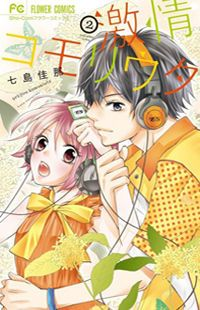 From CoyoMoose:Kogure is a normal high-school girl who loves shoujo manga and food. She wants to fall in love, however there is one big problem - she's terrified of real guys. Then, one day, she runs into her ideal guy, and he's real!