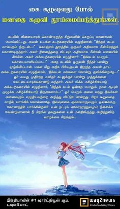 Stories With Moral Lessons, Moral Stories, Short Stories, Motivational Stories In Tamil, Small Stories For Kids, Tamil Stories, Lord Shiva, Morals, Story Time